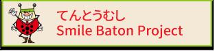 てんとう虫Smile Project